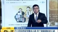 IT公司年终奖发重庆小面 员工称刚得知时心碎 160113 早安江苏