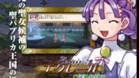 神圣之力复苏 PSP《光之圣女传说》宣传片公开