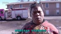 【种族天赋】采访黑人大妈:房子着火啦 @柚子木字幕组