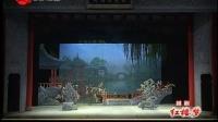 越剧《红楼梦》(全剧)郑国凤、王志萍