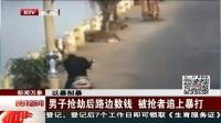 晚间新闻报道20160113男子抢劫后路边数