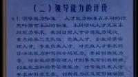 【视频】现代管理心理学与领导科学36——中国医科大(完)