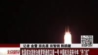 """我国成功发射白俄罗斯通信卫星一号  中国航天迎来今年""""开门红"""" 北京您早 160116"""