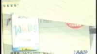 经典回忆:2004年07月16日 无线电视翡翠台广告、新闻提要