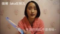 【laka一直在努力】近期爱用品分享~(上集)