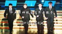 【猪猪榜中榜】07 十大男神级宝刀不老歌手