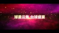 @台球汇宣传片2016