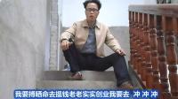 (八)好现实,搞笑翻唱《我想落广东》,不得不听的一首歌。