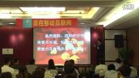王之峰:移动互联网背景下的新商机