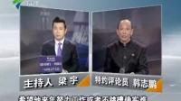 珠江新闻眼20160117