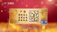 养生堂20160118 冬季养肺有三宝