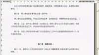 劳动法与社会保障法学 05
