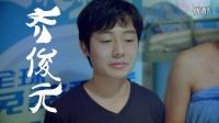 《朱莉叶的二十囧节气》之《创业狗》预告片
