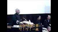 南禅七日03_南怀瑾文教基金会整理完整版_标清