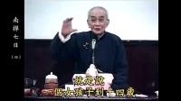 南禅七日04_南怀瑾文教基金会整理完整版_标清