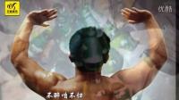 咱兄弟 王皓(超清发行版)
