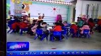 【广西新闻在线】交通厅幼儿园停办 400多名孩子怎么办