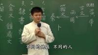 《中國文字》傳統文化的載體第三集