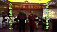 2016年徐州葫芦丝巴乌学会迎新春联欢会   (序)