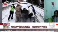 贵州安顺:警车送产妇遇冰冻路面 市民警察齐力推车 每日新闻报 160126