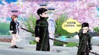 QQ炫舞[驯服我]/错逢花开 第二集
