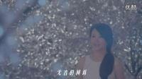 付笛声 &任静 - 《雨中恋》【MV】