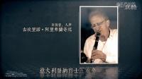 意大利登纳爵士五重奏-宣传片