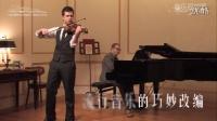 夏洛克的小提琴 经典影视旋律二重奏音乐会-宣传片