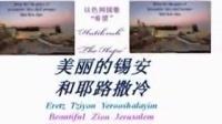 以色列国歌 中文版 希望