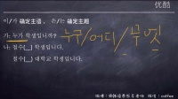 """韩语养乐多老师的【干货课堂】第一节-""""이가 은는""""的区分基础篇"""