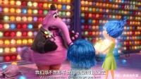 3D动画电影《头脑特工队》正片 乐乐