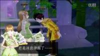 QQ炫舞[驯服我]/错逢花开 第三集