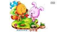 【小听童幼儿故事】狐狸和兔子_标清
