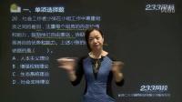 中级社工师-综合能力真题解析班-夏少琼-课时2 2014真题解析(二)