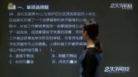 中级社工师-综合能力真题解析班-夏少琼-课时3 2014真题解析(三)