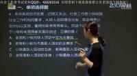 中级社工师-综合能力真题解析班-夏少琼-课时1 2014真题解析(一)
