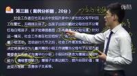 中级社工师-实务真题解析班-刘晓晨-课时2 2014真题解析(二)