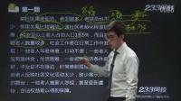 中级社工师-实务真题解析班-刘晓晨-课时4 2013年真题解析(一)