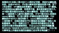 160129.oNLYoNE.实测电脑DEMUL模拟VR战士4FT街机