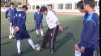 足球基本功教学1
