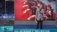 杭州一单位倡导孝德  员工跪拜父母发压岁钱 九点半 160201