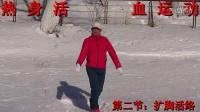 大美龙江健身操官方网站【第3套全民科学健身操上】001节-热身活血运动-【过大年】《8拍》