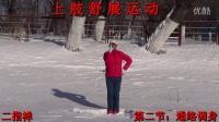 大美龙江健身操官方网站【第3套全民科学健身操上】002节-上肢舒展运动-【最美的草原】《8拍》