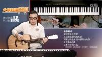 大伟吉他【大伟教你配和弦】第一课
