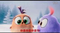 《愤怒的小鸟》曝贺年预告 小小鸟献唱萌趣爆棚