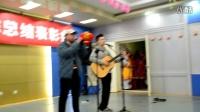 《情不得已》《姑娘》(吉他弹唱):2016年西安华山医院放射科