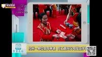 【阳光创译】杭州一单位倡导孝德 员工跪拜父母发压岁钱