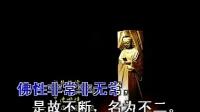 《六祖坛经》 第一品至第三品 女声读诵_标清