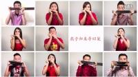 FRESCO口琴团 新年贺岁组曲-Fresco Harmonica