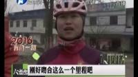 河南电视台民生频道:骑行2016公里 回家过新年